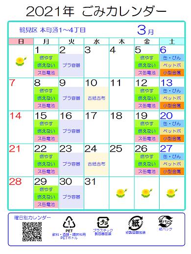 中 区 カレンダー 浜松 市 ゴミ 「ごみの出し方・分別ガイドブック」について:静岡市